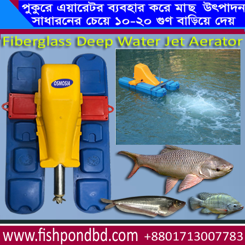 High Density Modern Aquaculture Jet Aerator Pump Supply Company in Bangladesh, High Density Modern Aquaculture Jet Aerator Supply Company in Bangladesh, High Density Modern Aquaculture Jet Aerator Suppliers Company in Bangladesh, High Density Modern Aquaculture Machinery Supplier Company in Bangladesh, High Density Modern Aquaculture Oxygen Machinery Suppliers Company in Bangladesh, High Density Modern Aquaculture Oxygen Equipment Suppliers Company in Bangladesh