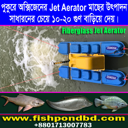 Fish Pond Surge Wave Oxygen Aerator Price in Bangladesh, Fish Pond Oxygen Aerators Price in Bangladesh, High Density Fish Pond Oxygen Aerator Machine in Bangladesh, High Density Fish Farming Dissolved Oxygen Aerator Machine in Bangladesh, High Density Fish Farming Dissolved Oxygen Aerator Machine Supplier in Bangladesh, Without Soil High Density Fish Farming Dissolved Oxygen Air Jet Aerator Machine Supplier Company in Bangladesh, High Density Modern Fish Pond Ras Oxygen Machinery Supplier Company in Bangladesh