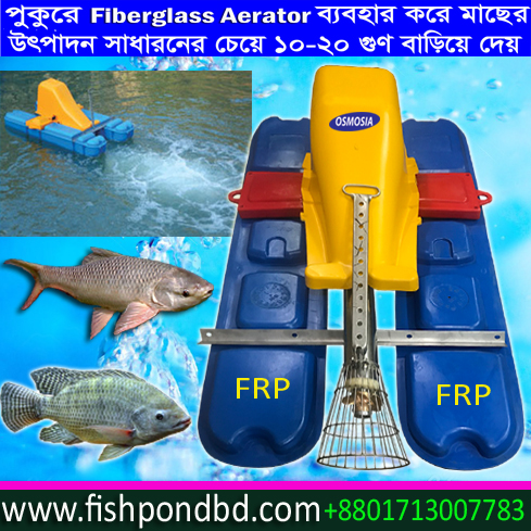 Stainless Steel & Fiberglass Oxygen Jet Aerator, Stainless Steel & Fiberglass Oxygen Jet Aerator Suppliers Price in Bangladesh, Stainless Steel & Fiberglass Oxygen Jet Aerator Suppliers Company in Bangladesh, Stainless Steel & Fiberglass Oxygen Jet Aerator in Bangladesh, High Density Fish Pond Stainless Steel & Fiberglass Oxygen Jet Aerator in Bangladesh, High Density Fish Pond Stainless Steel & Fiberglass Oxygen Aerator in Bangladesh, High Density Fish Pond Oxygen Aerator in Bangladesh