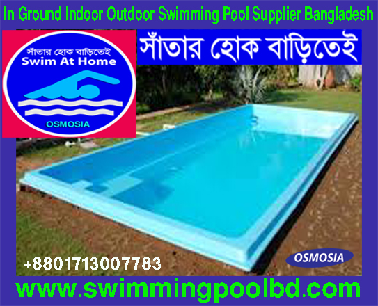 Swimming Pools Company, Swimming Pools Company bd, Swimming Pools Company in bd, Swimming Pools Company in Dhaka, Swimming Pools Company in Dhaka Bangladesh, Swimming Pools Company Bangladesh, Swimming Pools Company in Bangladesh, Swimming Pools Companies, Swimming Pools Companies bd, Swimming Pools Companies in bd, Swimming Pools Companies in Dhaka, Swimming Pools Companies in Dhaka Bangladesh, Swimming Pools Companies Bangladesh, Swimming Pools Companies in Bangladesh